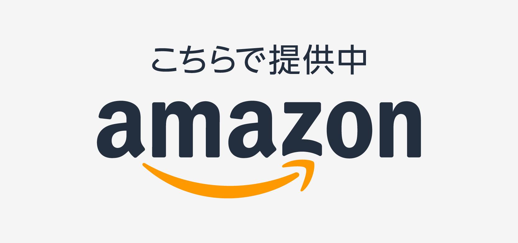 Amazon 販売ページ