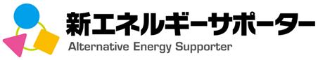 新エネルギーサポーター