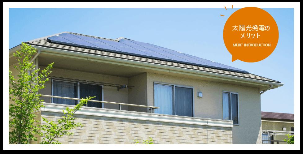 家庭用太陽光発電を取り入れると家計と暮らしが大きく変わる!