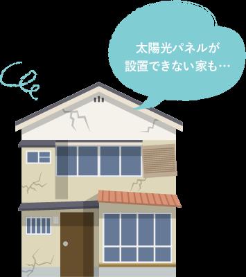 家の耐久性に対するデメリット