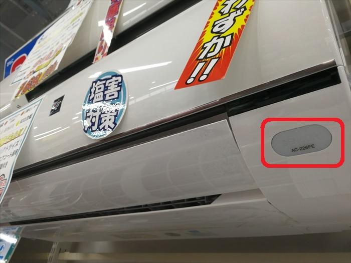 家電_故障_確認5