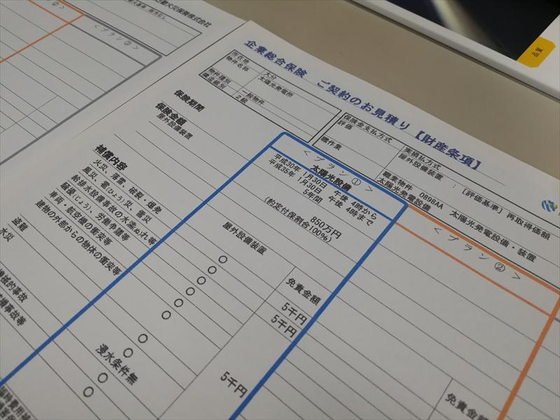 太陽光発電_保険①