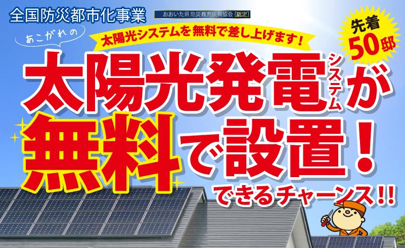 太陽光発電システムプレゼント-先着50邸