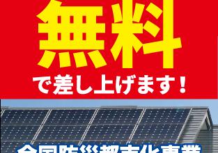 太陽光発電システムプレゼント-無料で差し上げます